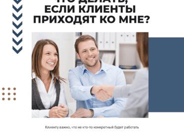 Что делать, если клиенты  приходят ко мне?
