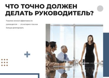 Что точно должен делать руководитель?